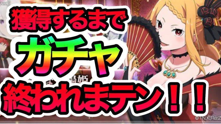 【リゼロス】プリシラガチャ、プリシラ獲得するまで終われまテン!!!