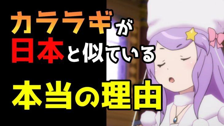 【リゼロ考察】アナスタシアやホーシンの出身国カララギが日本と似ている本当の理由とは!!【CV:さくら】