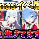 【リゼロス】ラジオ出張版での情報まとめ!クリスマスイベントがいよいよ襲来!クリスマス衣装が可愛すぎて尊死続出?!財布もバルス!