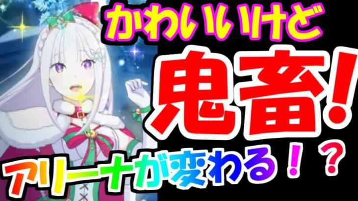 【リゼロス】クリスマスエミリアやべぇえええええええ!!!アリーナ壊れるwwwwwwwwwwwwwwwwwww
