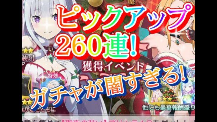 【リゼロス】エミリアピックアップ260連 きつすぎ・・・