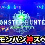 【超新台最速】パチスロ 「モンスターハンター:ワールドTM」が革命的神台か!? #440