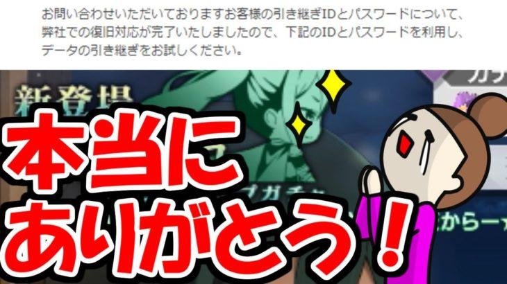 【リゼロス】アカウント復活!!感謝と謝罪のクルシュガチャ50連!!