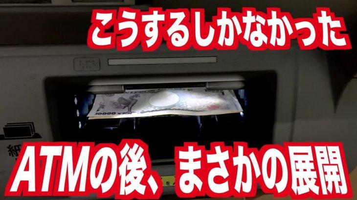 【奇跡的なチャンス】ATMの後、最後の最後にチャンスが舞い降りる #444