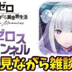 【リゼロス】公式生放送見ながらヤイヤイ雑談するLIVE!