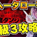 【リゼロス】高難易度超級3クリアPT公開!!! ヘータロー不要であのキャラがまさかの大活躍!?【リゼロ】
