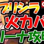 【リゼロス】Re:完凸プリシラ姫の下僕となってアリーナ上位を目指す!!!!!