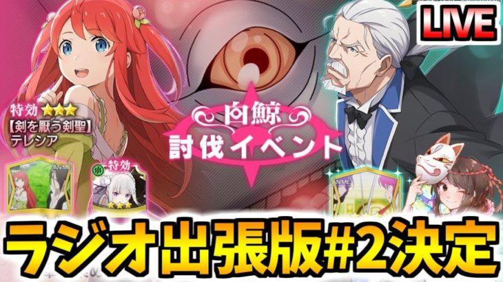 【リゼロス】ラジオ出張版#2決定!新イベント情報も来るみたいだぞ!