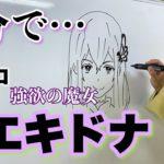 アイデンティティ田島による野沢雅子さんのリゼロ「エキドナ」1分速描き