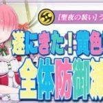 【リゼロス】クリスマスラム実装日時決定!!防御減少3ターンと行動ゲージ減少持ち!!