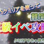 【リゼロス】超級イベント攻略!!完凸クミリアを使って・・