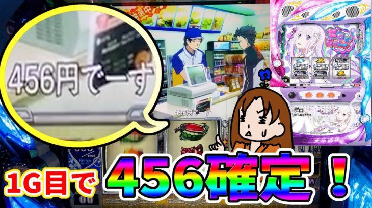 【リゼロ】コンビニ「456円」出現でいきなり設定456確定!|下手スロ#93