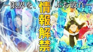 【リゼロ2期】2nd season後半の放送日決定!新情報&その他をざっと語る。