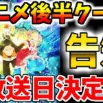 【リゼロ】アニメ後半クール放送日決定!!同時視聴枠とります!コラボ告知もあります!