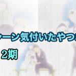 【衝撃】リゼロ2期の1話(26話)に隠された映像がある!?