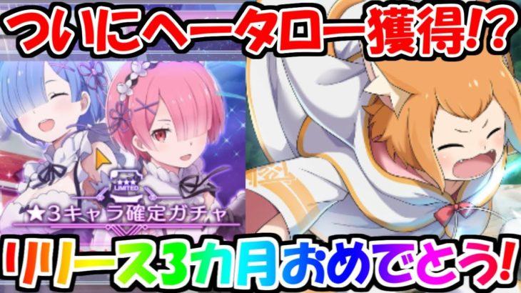 【リゼロス】ついにリリースから3カ月!☆3キャラ確定ガチャ回すぞぉおおおおお!!!!!