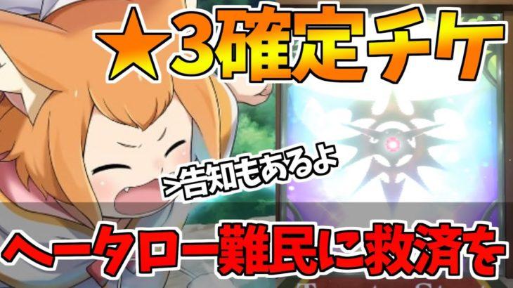 【リゼロス】★3確定ガチャに挑戦…!!! 90日記念ガチャを回したら何とも言えない結果に…!!!!【リゼロ】