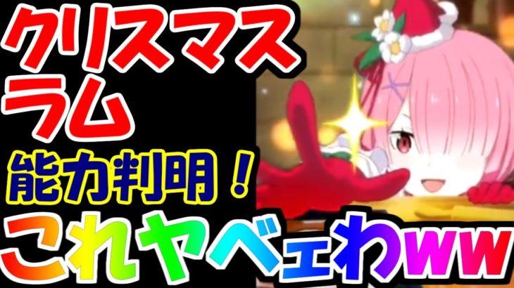 【リゼロス】へータロー難民救済!?クリスマスラム強ぇええええええ!!!!!