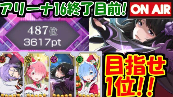 【リゼロス】アリーナ16終了間近!完凸エルザパーティーで目指せ1位!!