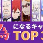 【リゼロ】アニメ6周した僕が選ぶ学べるキャラランキングトップ3
