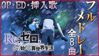 【リゼロ2期】全曲メドレー【アニメと振り返り】 【4K】