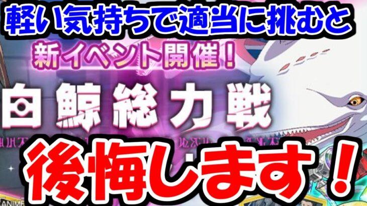 【リゼロス】白鯨総力戦開幕!でも挑む前にしっかり準備しよう!!!