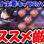 【リゼロス】アリーナ上位の潜在ハンマー厳選は?一挙大公開!!