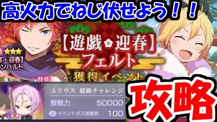 【リゼロス】迎春ユリウス超級チャレンジ攻略!正月ラインハルトの出番か!?