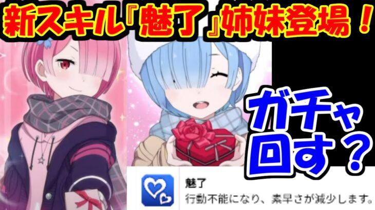 【リゼロス】バレンタインラム・レムガチャが来るぞぉおおおお!みんなは回す???