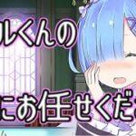 【リゼロ】レムりんの愛が深すぎるイベントまとめ 偽りの王選候補 Re:ゼロから始める異世界生活