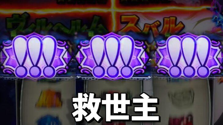 【リゼロ】ドラマチック白鯨