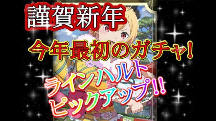 【リゼロス】新春 袴ラインハルトガチャ! 新年だろ!?辛すぎやしないか??!
