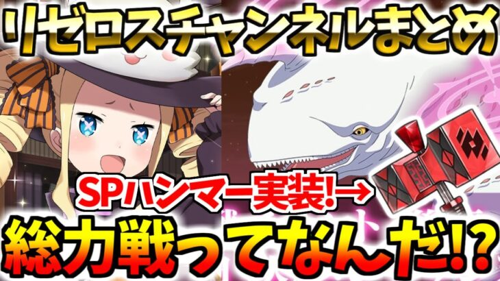 【リゼロス】リゼロスチャンネル#3まとめ!白鯨戦後編は総力戦!SPハンマーついに実装!復刻ガチャ開催と盛り沢山!