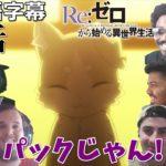 【日本語字幕】Re:ゼロから始める異世界生活 39話(2期14話) リアクション