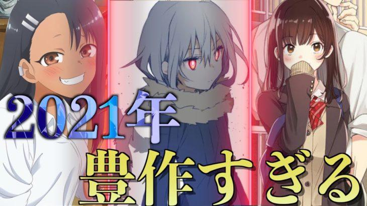 【神回】2021年放送予定のアニメがヤバすぎる!!【アニメ】【比較】