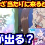 【リゼロス】白鯨戦前編報酬配布!☆3キャラ確定ガチャを忘れずに回そう!!