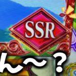 【リゼロ】SSRの価値は───