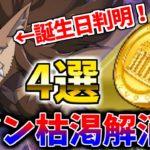 【リゼロス】コイン枯渇解消法4選紹介!リカードの誕生日がついに明らかになったぞ!