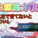 【リゼロス】白鯨総力戦!!ここまで育てないと厳しい・・・・ メダル集めも厳しいです!!