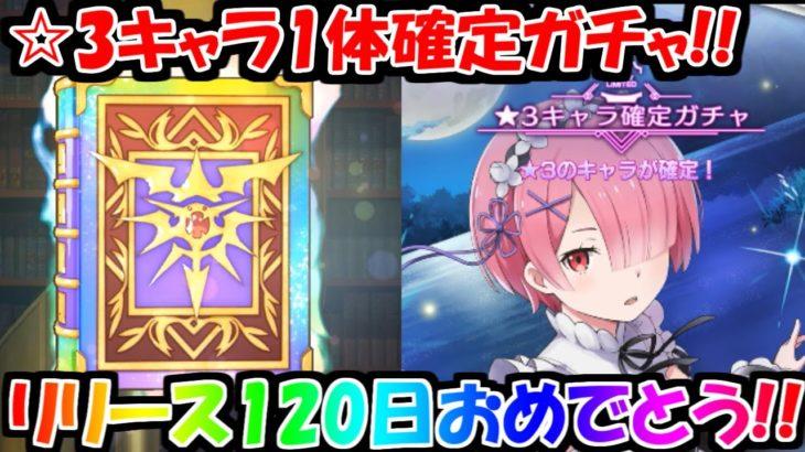 【リゼロス】気づけばリリースから120日!☆3キャラ確定ガチャ回すぞぉおお!!!