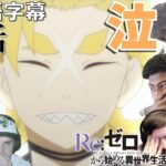 【日本語字幕】Re:ゼロから始める異世界生活 41話(2期16話) リアクション