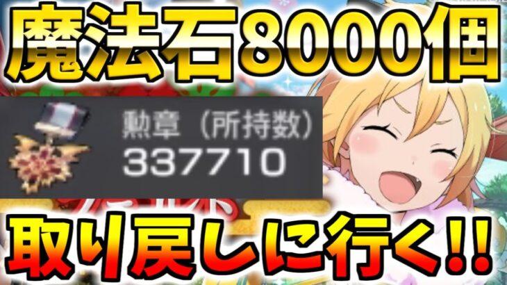 【リゼロス】イベントで魔法石8000個スタミナに割ったらいくら返って来るのか検証してみた!