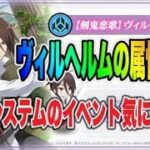 【リゼロス】新ヴィルヘルムの属性は青!! 新システムのイベントもくる!?