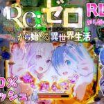 新台【Re :ゼロから始める異世界生活】リゼロが確変70%+小当たりラッシュでさらば諭吉【このごみ1206養分】