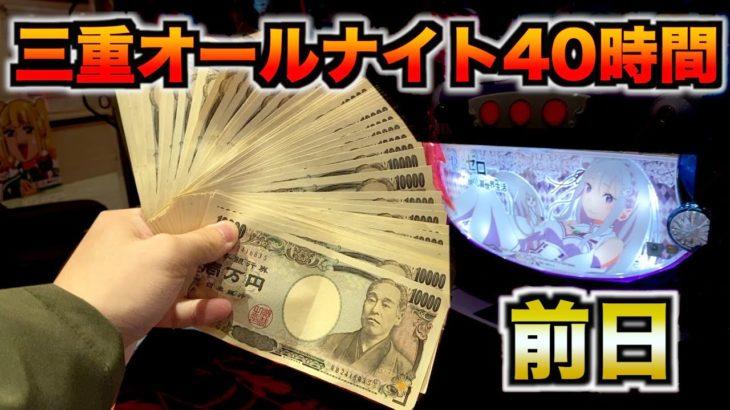 【三重オールナイト前日】最後の最後にレイクの金を魂で増やそうとしたら… #470
