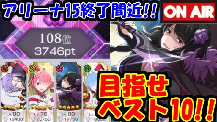 【リゼロス】アリーナ15終了間近!完凸エルザパーティーでベスト10を狙う!!