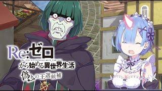 【リゼロ】アナタ、『怠惰』デスね!  ペテルギウス vs レム Re:ゼロから始める異世界生活 偽りの王選候補