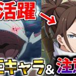 【リゼロス】白鯨総力戦イベントの注意点と適正キャラ紹介!超ヴィル兄接待イベント!
