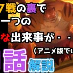 【リゼロ2期】41話(16話)解説!ガーフ戦の裏で描かれなかったシーンとは!?【CV:さくら】