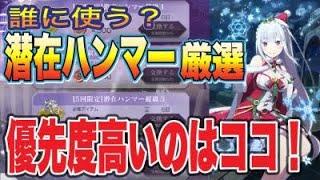 【リゼロス】潜在ハンマーの使い道に迷ってる方!!